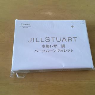 ジルスチュアート(JILLSTUART)の雑誌ノベルティ ウォレット(折り財布)