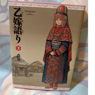 カドカワショテン(角川書店)の3巻【乙嫁語り】森薫さん(女性漫画)
