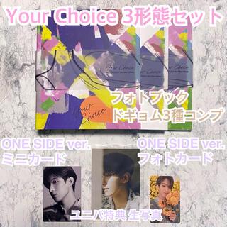 セブンティーン(SEVENTEEN)のセブチ アルバム Your Choice 3形態セット(K-POP/アジア)