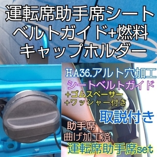 アルトワークスHA36S.アルトターボRS専用シートベルトガイド穴加工品+汎用燃(汎用パーツ)