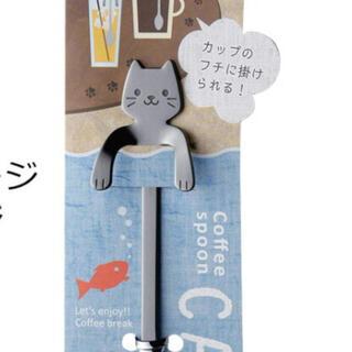 カフェスプーン猫🐱新品未開封 (キャラクターグッズ)