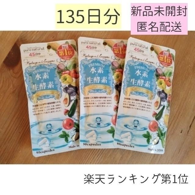 【新品未使用】プレミアム水素×生酵素 3袋セット 食品/飲料/酒の健康食品(その他)の商品写真