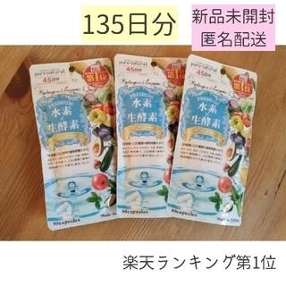 【新品未使用】プレミアム水素×生酵素 3袋セット(その他)