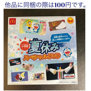 マクドナルド(マクドナルド)の②731 ハッピーセット✨夏休みスペシャルDVD(キッズ/ファミリー)