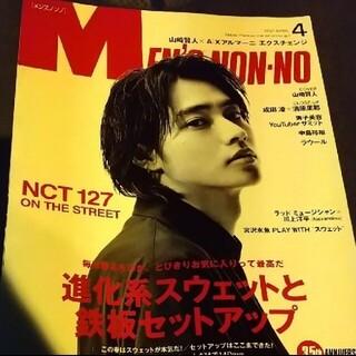 MEN'S NON・NO (メンズ ノンノ) 2021年 04月号(アート/エンタメ/ホビー)