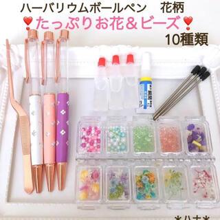 簡単 たっぷりお花 ビーズ 10種類 ハーバリウムボールペン 花材キット(ドライフラワー)