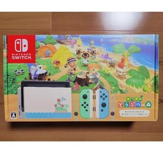 ニンテンドウ(任天堂)の【NAOさん専用】Nintendo Switch あつまれ どうぶつの森セット(家庭用ゲーム機本体)