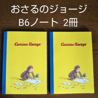 コクヨ(コクヨ)のおさるのジョージ ノート(キャラクターグッズ)