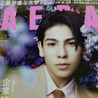 アサヒシンブンシュッパン(朝日新聞出版)のAERA (アエラ) 2021年 7/12号(ビジネス/経済/投資)