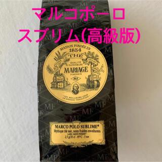 DEAN & DELUCA - 【新品・正規品・送料無料】マリアージュフレール マルコポーロ スブリム 100g
