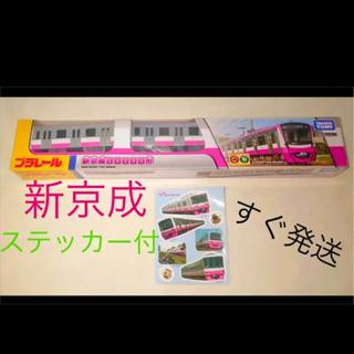 限定プラレール 新京成80000形 数量限定(鉄道模型)
