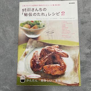 シュフトセイカツシャ(主婦と生活社)のstillさんちの「秘伝のたれ」レシピ 2(料理/グルメ)