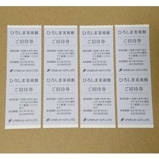 8枚 ■ ひろしま美術館 ご招待券 ひろぎん 株主優待(美術館/博物館)