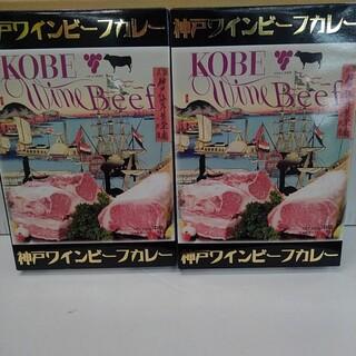 カルディ(KALDI)の神戸ワインビーフカレー 2個セット(レトルト食品)