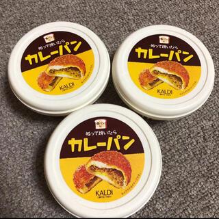 カルディ(KALDI)のKALDI ぬって焼いたらカレーパン 3個セットです☆(その他)
