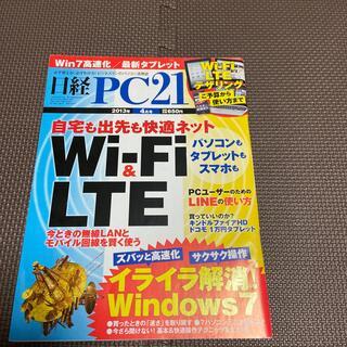 日経 PC 21 (ピーシーニジュウイチ) 2013年 04月号(専門誌)