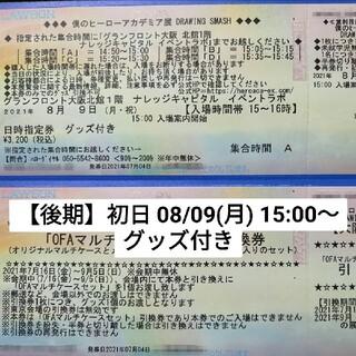 ヒロアカ展 グッズ付き【後期】08/09(月) 15:00〜(声優/アニメ)