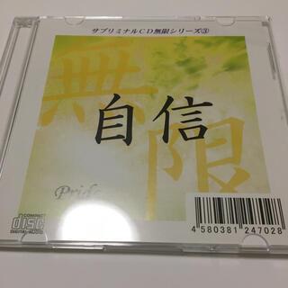 サブリミナルCD自信(ヒーリング/ニューエイジ)