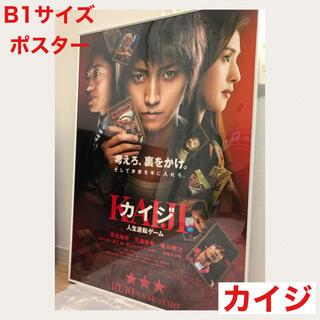 【値下げ❗️】映画 カイジ ポスター 藤原竜也(B1サイズ)(印刷物)