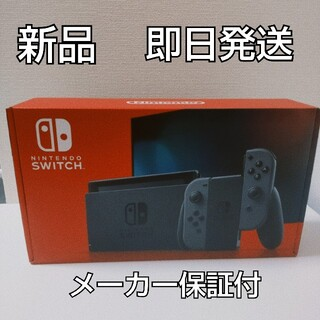 ニンテンドウ(任天堂)の【新品】任天堂スイッチ Nintendo Switch 本体 グレー  (家庭用ゲーム機本体)