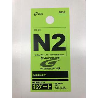 スーパーGT もてぎ  N2 駐車券 super GT Rd.4(モータースポーツ)