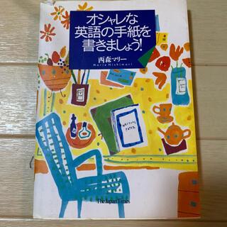 おしゃれな英語の手紙を書きましょう!(語学/参考書)