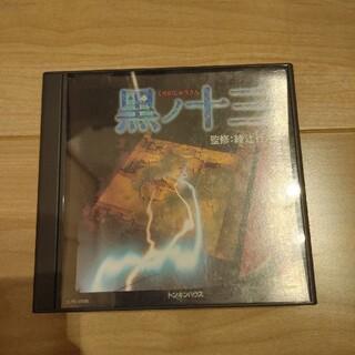 プレイステーション(PlayStation)のPS 黒ノ十三(家庭用ゲームソフト)