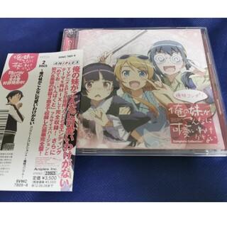 アスキーメディアワークス(アスキー・メディアワークス)の俺妹コンプ+ CD(その他)