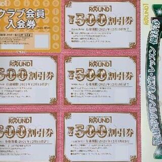Round1◆ラウンドワン 株主優待(ボウリング場)