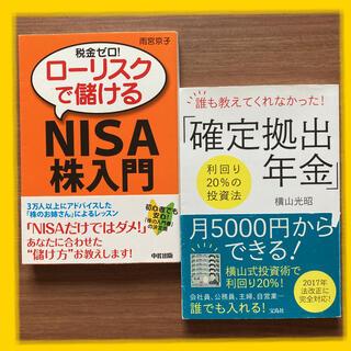 【初心者入門】月5000円で始めるiDeCo&NISAセット(住まい/暮らし/子育て)