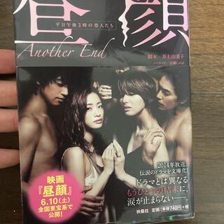 昼顔 : Another End : 平日午後3時の恋人たち(文学/小説)