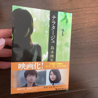 ナタラージュ(文学/小説)