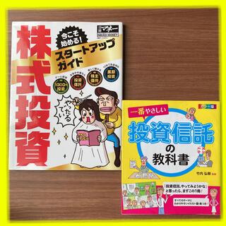 【ボーナス投資】一番やさしい投資信託の教科書 カラー版(ビジネス/経済)