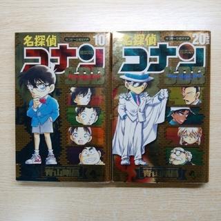 小学館 - 名探偵コナン10+ 20+ス-パ-ダイジェストブック サンデ-公式ガイド