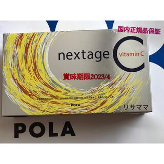 ポーラ(POLA)の再入荷 pola  ネクステージ シー 90袋(ビタミン)