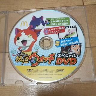 マクドナルド(マクドナルド)の妖怪ウォッチ スペシャルDVD (キッズ/ファミリー)