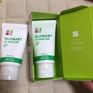 アロベビーUVモイストミルク 2個セット(ベビーローション)