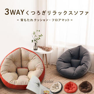 ムジルシリョウヒン(MUJI (無印良品))のフロアクッション 座椅子にも 新品未使用 洗濯可能(一人掛けソファ)