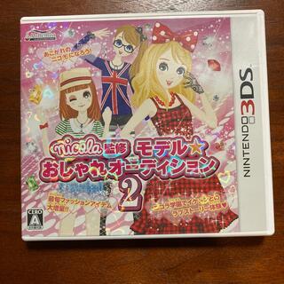 ニンテンドー3DS(ニンテンドー3DS)のnicola監修 モデル☆おしゃれオーディション 2 3DS(携帯用ゲームソフト)