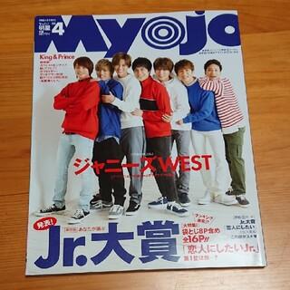 ちっこいMyojo (ミョウジョウ) 2019年 04月号(その他)