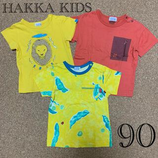 ハッカキッズ(hakka kids)のHAKKA Tシャツ 90サイズ まとめ売り(Tシャツ/カットソー)
