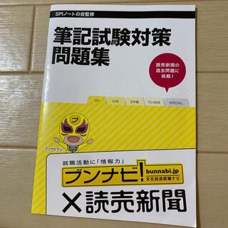 筆記試験対策冊子(資格/検定)