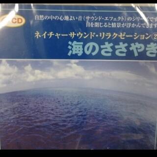 海のささやき CD(ヒーリング/ニューエイジ)