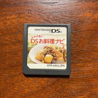 ニンテンドーDS(ニンテンドーDS)のお料理ナビ ニンテンドーDS(携帯用ゲームソフト)