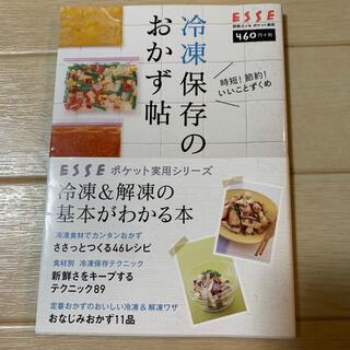 冷凍保存のおかず帖 時短!節約!いいことずくめ(料理/グルメ)