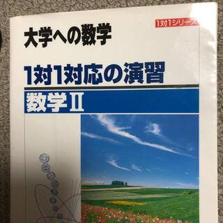 1対1対応の演習/数学2 新課程版(語学/参考書)