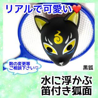 狐面 黒狐(小道具)
