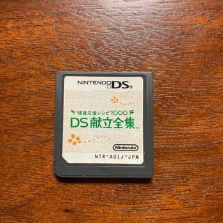 ニンテンドーDS(ニンテンドーDS)の献立全集(携帯用ゲームソフト)