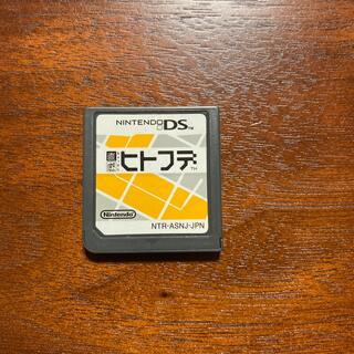 ニンテンドーDS(ニンテンドーDS)のヒトフデ(携帯用ゲームソフト)