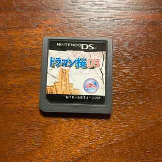 ニンテンドーDS(ニンテンドーDS)のドラゴン桜 ニンテンドーDS(携帯用ゲームソフト)